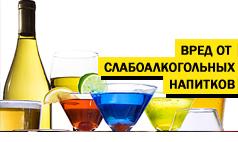 Вред от слабоалкогольных напитков