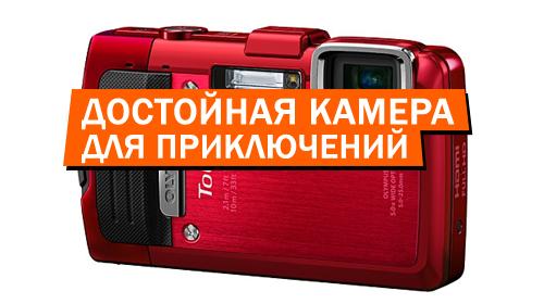 Достойная камера для приключений