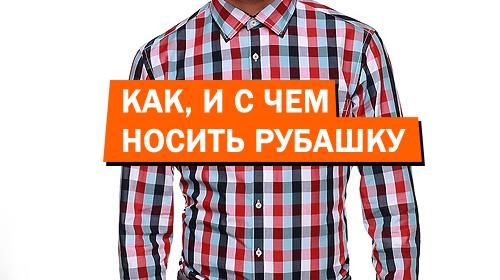 Как и с чем носить рубашку