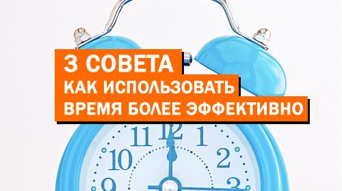 3 совета, как использовать время более эффективно