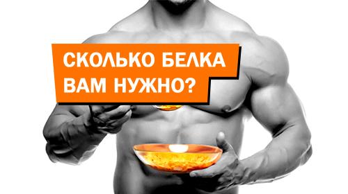 Сколько белка Вам нужно?
