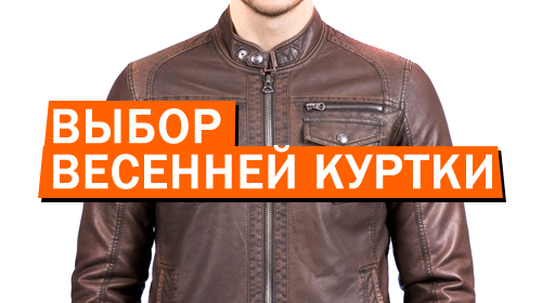 Как выбрать весеннюю куртку