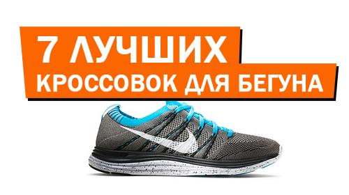 7 Лучших кроссовок для бегуна
