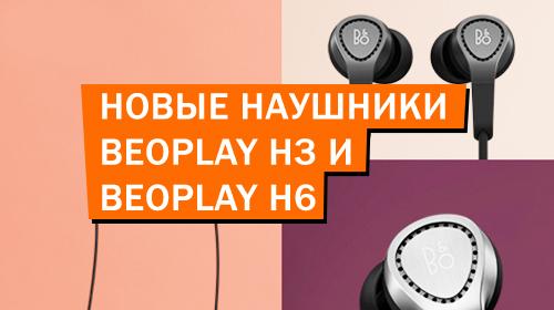Новые наушники BeoPlay H3 и BeoPlay H6