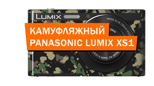 Камуфляжный Panasonic Lumix XS1