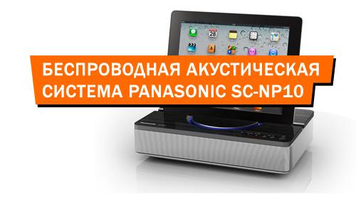 Panasonic SC-NP10