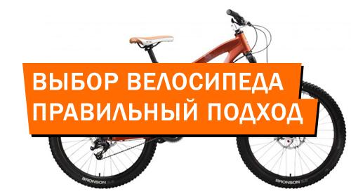 Выбор велосипеда – правильный подход