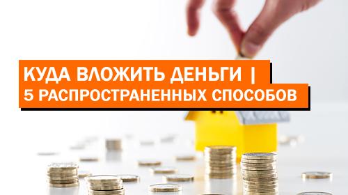 Куда вложить деньги - 5 распространенных способов