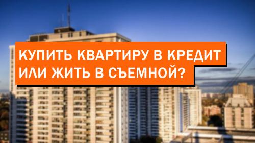 Покупка квартиры в Москве: жизнь на «черновик» или свободная аренда?
