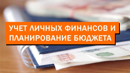 Учет личных финансов и планирование бюджета