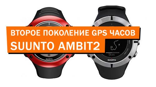 Второе поколение GPS часов Suunto Ambit2