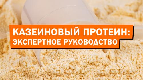 Казеиновый протеин: Экспертное руководство