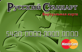 Виртуальная карта Русский Стандарт