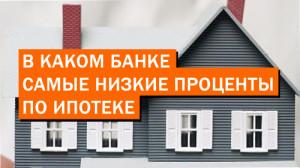 банк с самым низким процентом по ипотеке спросил