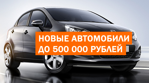 Обзор: Новые автомобили до 500000 рублей