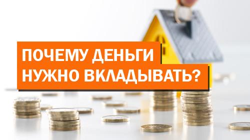 Почему деньги нужно вкладывать?