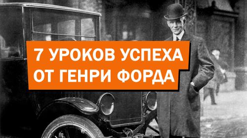 7 обязательных уроков успеха от Генри Форда