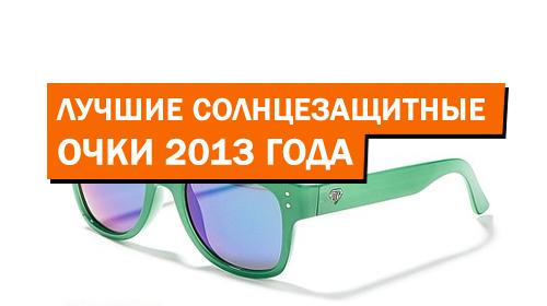 Лучшие мужские солнцезащитные очки 2013 года