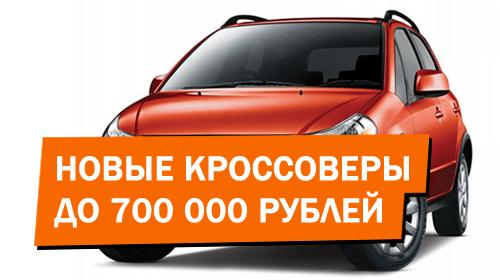 Новые кроссоверы до 700 000 рублей
