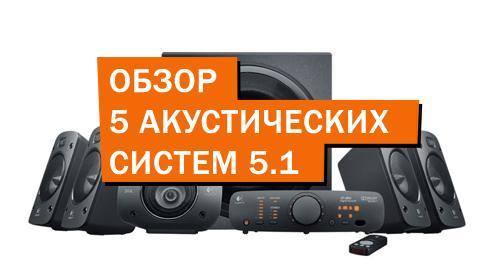 Обзор 5 акустических систем 5.1