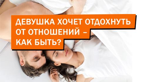 Девушка хочет отдохнуть от отношений – как быть?