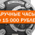 Naruchnyye chasy do 15000 rubley
