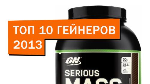 Топ 10 гейнеров 2013 для набора мышечной массы