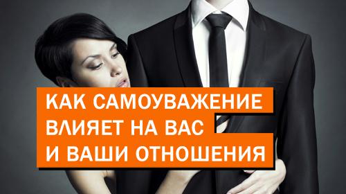 Как самоуважение влияет на вас и ваши отношения