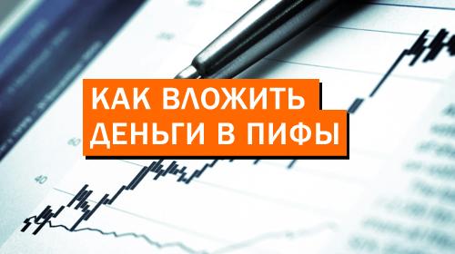 Как вложить деньги в ПИФ (Паевые инвестиционные фонды)