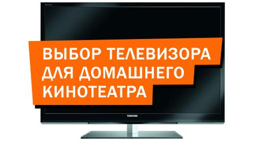 Выбор телевизора для домашнего кинотеатра