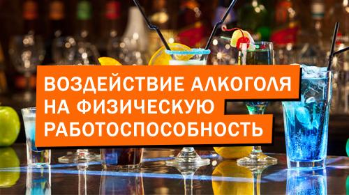 Воздействие алкоголя на физическую работоспособность