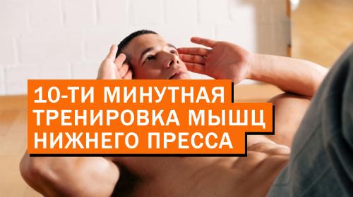 10-ти минутная тренировка мышц нижнего пресса