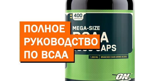 Полное руководство по аминокислотам BCAA | Их свойства и как принимать