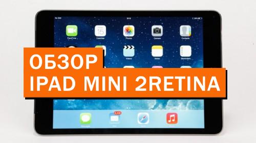 Обзор iPad mini 2 Retina