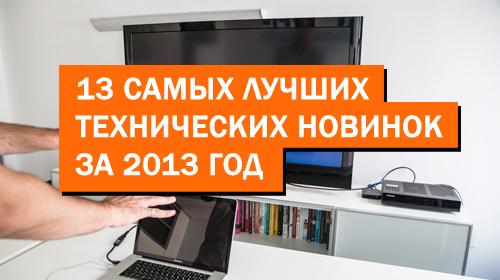 13 самых лучших технических новинок за 2013 год