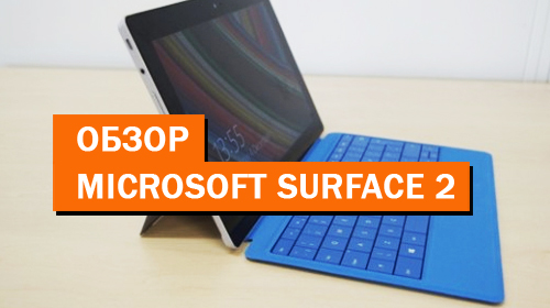 Microsoft Surface 2 - уже лучше