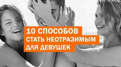 10 способов стать неотразимым для девушек