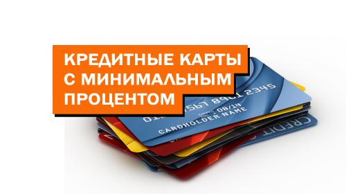 Кредитные карты с минимальным процентом