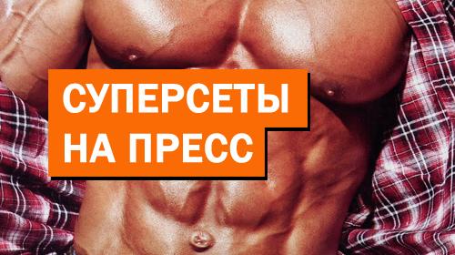 Суперпресс | Суперсеты упражнений на пресс