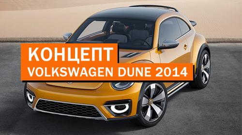 Концепт Volkswagen Dune 2014