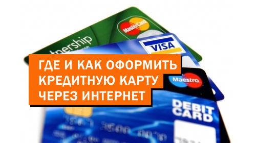 Где и как оформить кредитную карту через интернет
