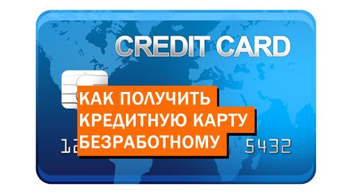 Как получить кредитную карту безработному | Список банков