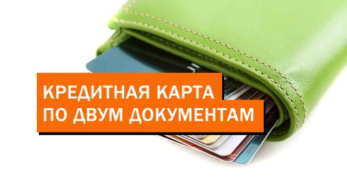 Кредитная карта по двум документам | Выбор самой выгодной карты