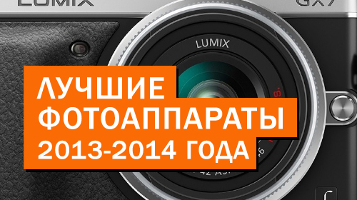 Лучшие фотоаппараты 2013-2014 года: 10 самых популярных камер