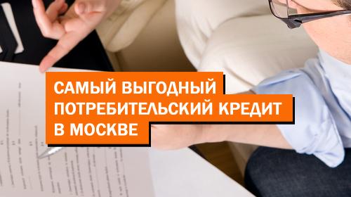 Cамый выгодный потребительский кредит в Москве