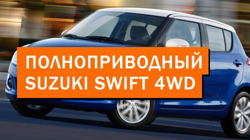 Новый полноприводный Suzuki Swift 4WD