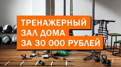 Тренажерный зал дома за 30 000 рублей
