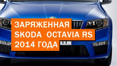 Заряженная Skoda Octavia RS 2014 года