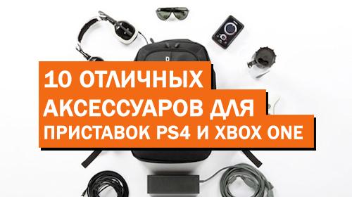 10 отличных аксессуаров для приставок PS4 и Xbox One