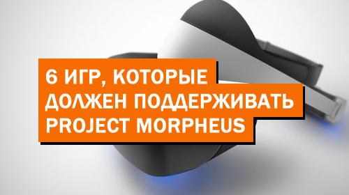 6 игр, которые должен поддерживать Project Morpheus